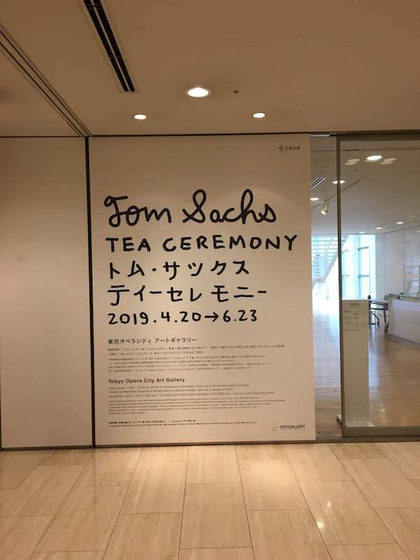 トム・サックスのティーセレモニー(東京オペラシティ)はおすすめ
