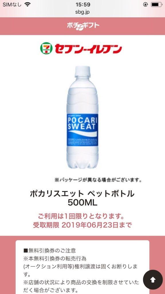 ポカリスエット ペットボトル 500ml(セブン‐イレブンでのコンビニ商品プレゼントキャンペーン)