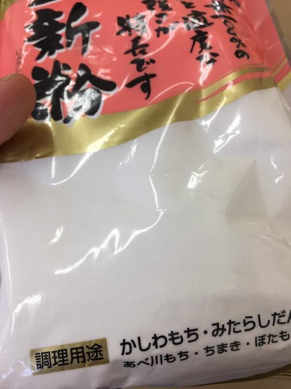 上新粉 250g 135円