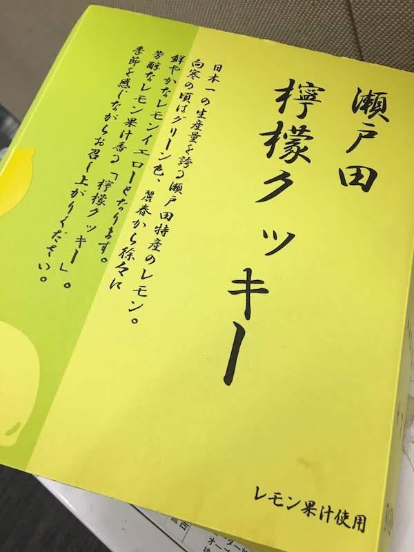 瀬戸田レモンクッキー(檸檬クッキー)(大)28枚入は広島土産におすすめ