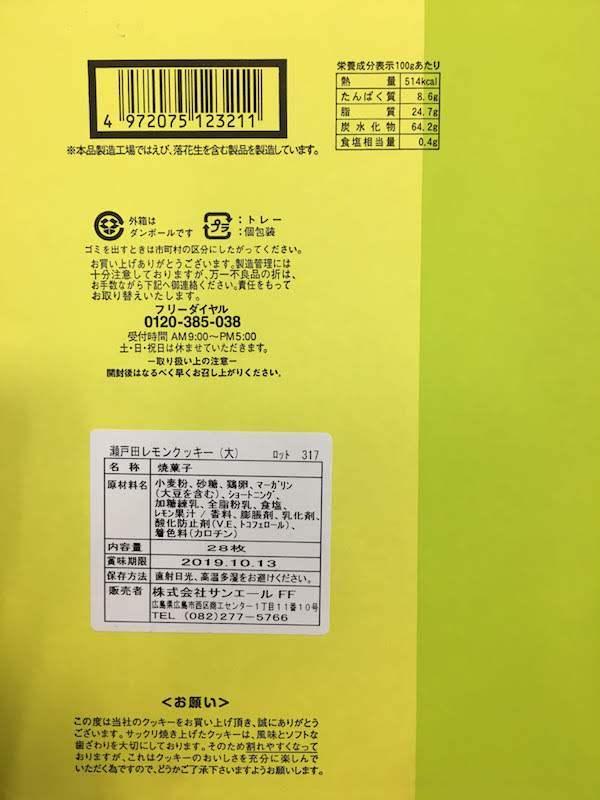 瀬戸田レモンクッキー(檸檬クッキー)の原材料・カロリー等の栄養成分