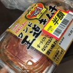 王道(ワンド)キムチ(秋本食品)は美味しいし高コスパでおすすめ
