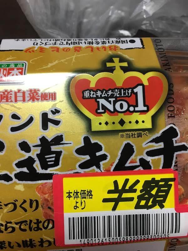 王道(ワンド)キムチ(秋本食品)を食べた感想・評価