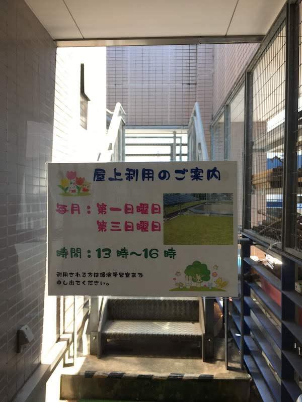 練馬区立リサイクルセンター(春日町)は子連れ家族の遊び場におすすめ