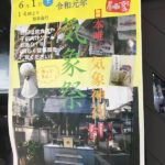 気象祭(日本唯一の気象神社・高円寺氷川神社)でゲタ投げゲームをする