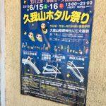 久我山ホタル祭り(東京都杉並区)は子連れ家族におすすめである