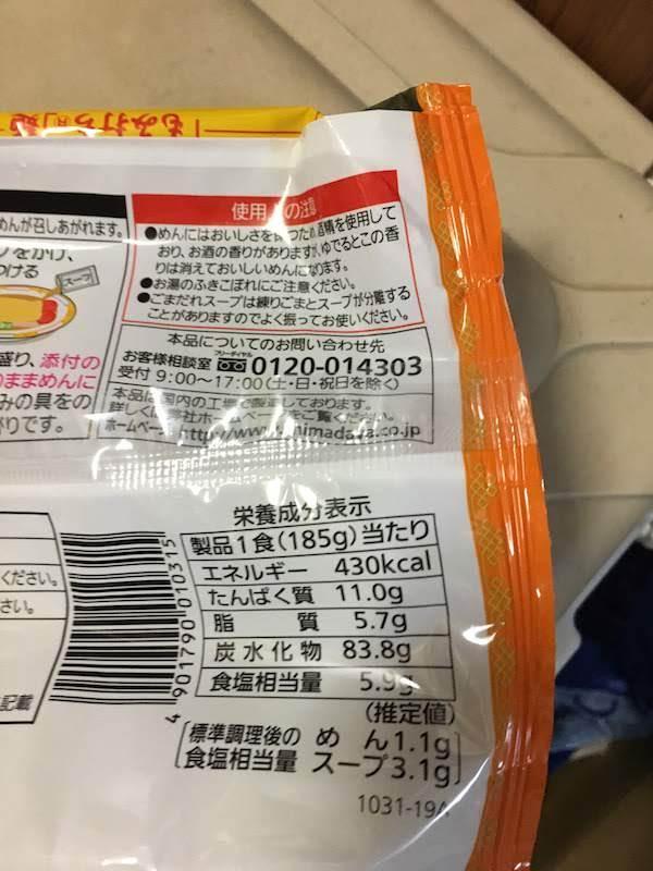 もみ打ちごまだれ生冷し中華(シマダヤ)の原材料名・カロリー等の栄養成分等