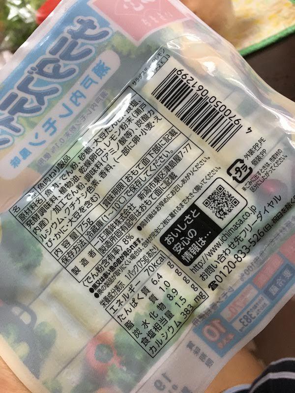 サラダスティック瀬戸内レモン風味(一正蒲鉾)の原材料名・カロリー等の栄養成分