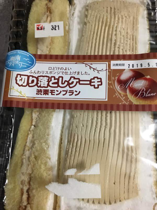 カンパーニュの切り落としケーキ(渋栗モンブラン)は美味しいし低価格