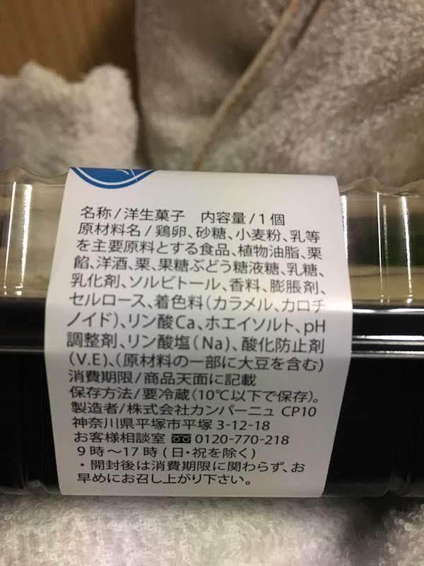 カンパーニュの湘南パティスリー切り落としケーキ(渋栗モンブラン)の原材料名・カロリー等の栄養成分