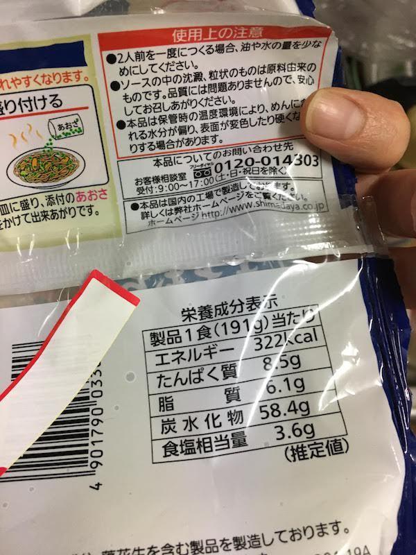 焼そば鉄板麺(シマダヤ)縁日ソース味の原材料名・カロリー等の栄養成分