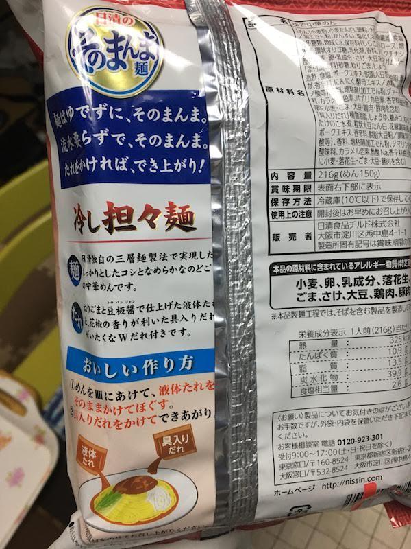 日清のそのまんま麺 冷し担々麺