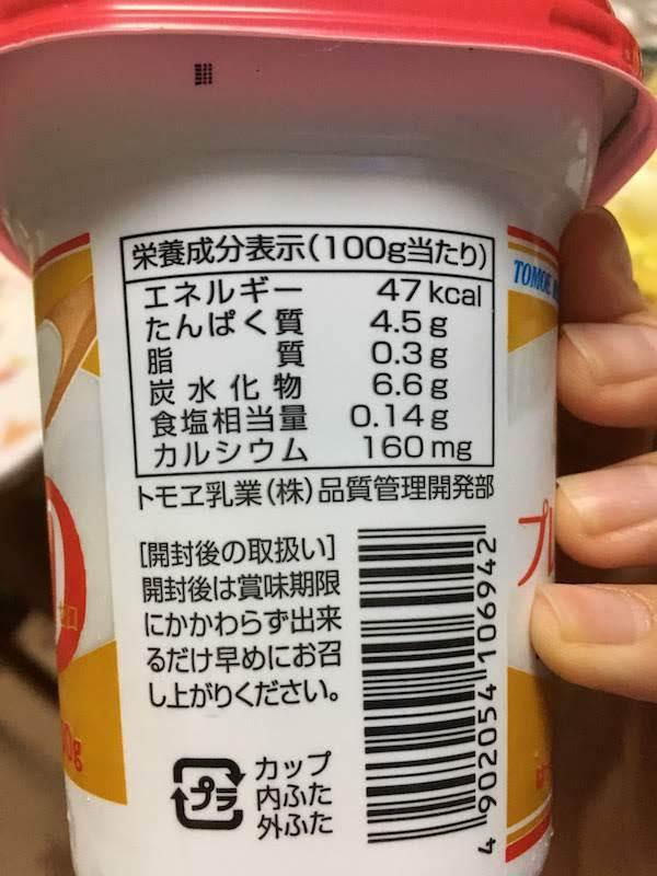 北海道プレーンヨーグルトプロバイオティクス(トモエ乳業)の原材料名・カロリー等の栄養成分等