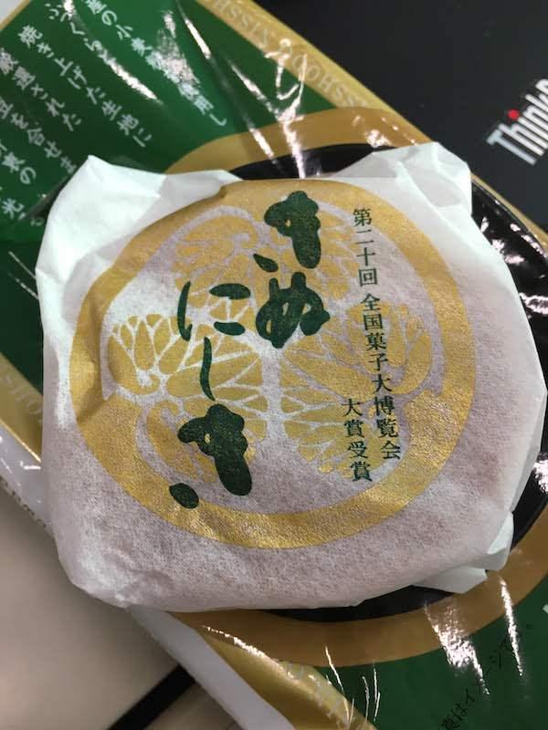 きぬにしき(日昇堂)の味・食感等の感想・評価