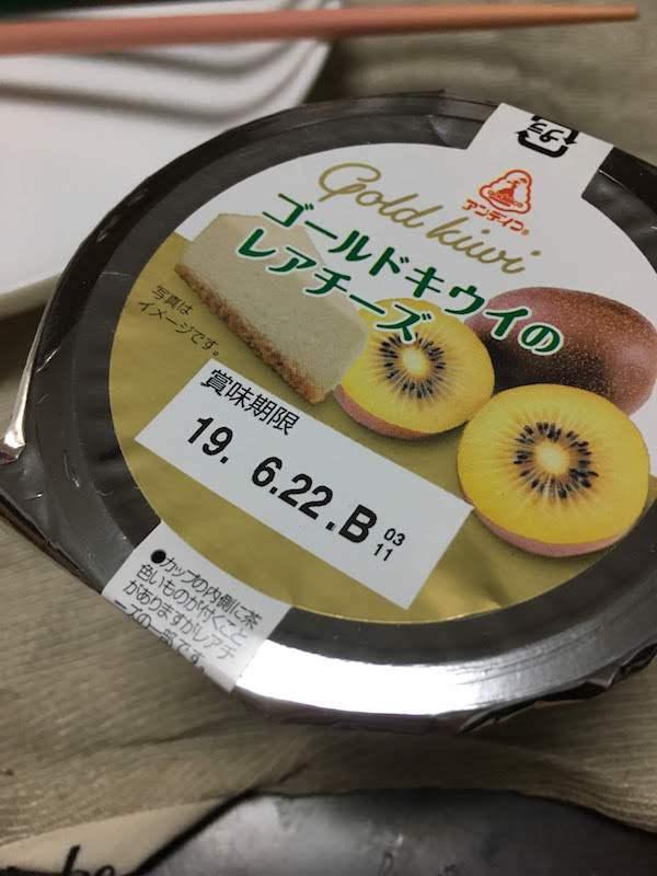 ゴールドキウイのレアチーズ(アンデイコ)は美味しいのでおすすめだ