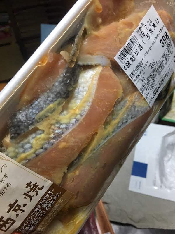 いなげやの銀鮭切落し西京漬け