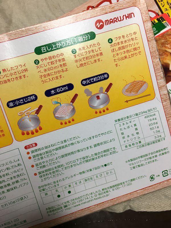 宇都宮肉餃子16個入(マルシンフーズ)の原材料・カロリー等の栄養成分等