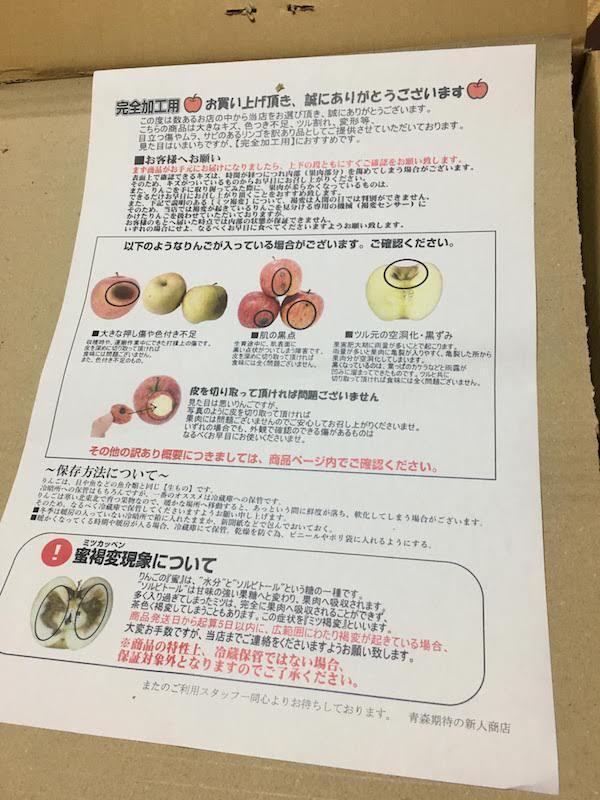 青森期待の新人商店のぐんま名月りんごは高コスパである