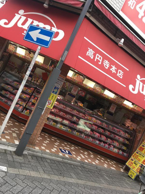 肉のジャンプ 高円寺本店 豚ハラミ 100g  88円