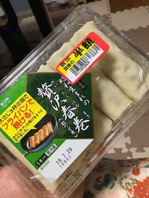 昭和生まれの贅沢春巻(野菜)(ホソヤコーポレーション)も美味しいのでおすすめ