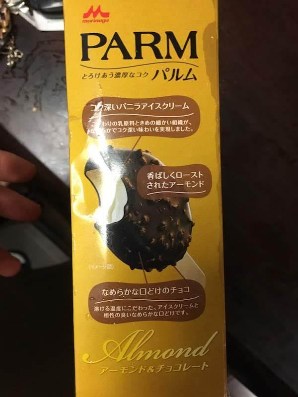 PARM(パルム)アーモンド&チョコレートは美味しいし低価格でおすすめ
