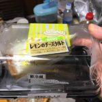 レモンのチーズタルト(ヤマザキ)は美味しいし低価格でおすすめケーキ
