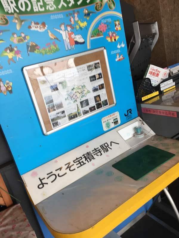 宝積寺駅は隈研吾のデザインである