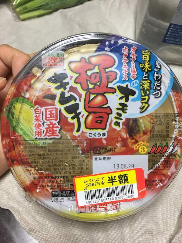 オモニの極旨キムチ(秋本食品)370gは美味しいし低価格でおすすめだ
