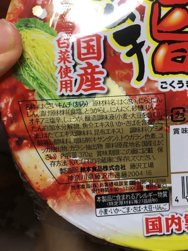 オモニの極旨キムチ(秋本食品)370gの原材料・カロリー等の栄養成分等