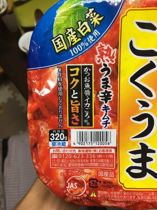 ごはんに合うこくうま熟うま辛キムチ(東海漬物)320gの原材料名・カロリー等の栄養成分等