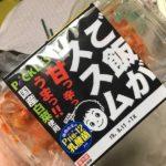 ご飯がススムキムチ(ピックルスコーポレーション)は美味しいし低価格