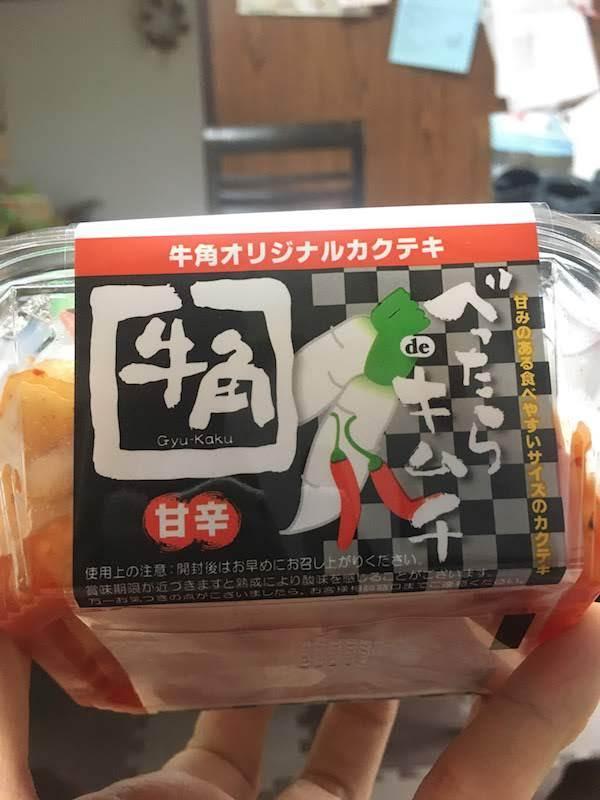 牛角べったらdeキムチ甘辛(フードレーベル)牛角オリジナルカクテキの味・食感等の感想・評価
