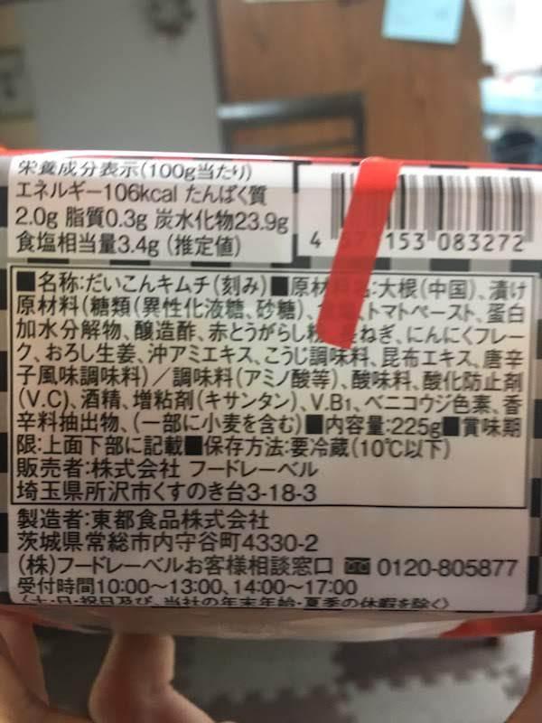 牛角べったらdeキムチ甘辛(フードレーベル)牛角オリジナルカクテキの原材料・カロリー等の栄養成分