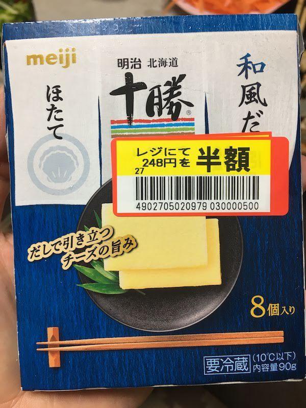 明治北海道十勝スマートチーズ和風だし ほたて 90g(8個入)はおすすめ