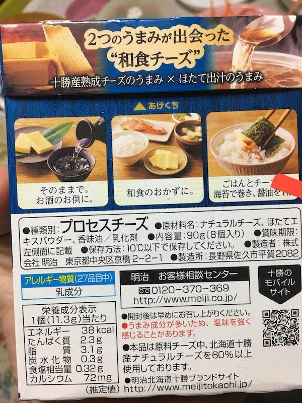 明治北海道十勝スマートチーズ和風だし ほたて 90g(8個入)の原材料名・カロリー等の栄養成分