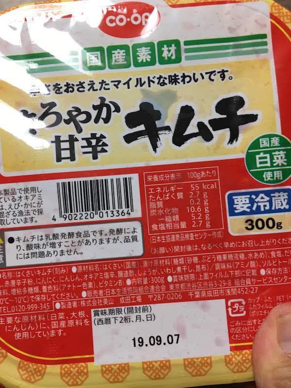 まろやか甘辛キムチ(コープ・生協)の味・食感等の感想・評価