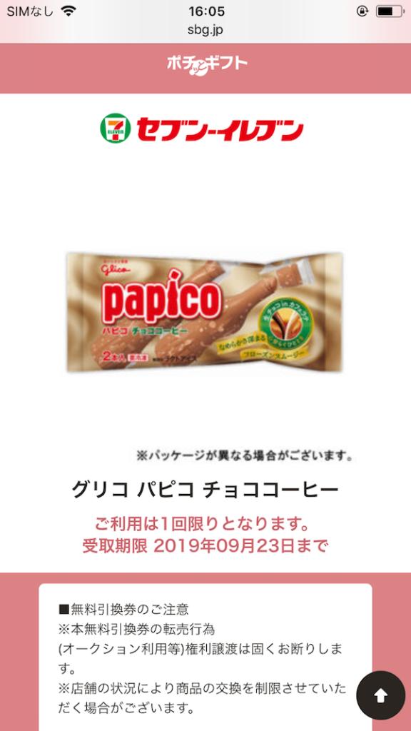 グリコ パピコ チョココーヒー(セブン‐イレブンでのコンビニ商品プレゼントキャンペーン)