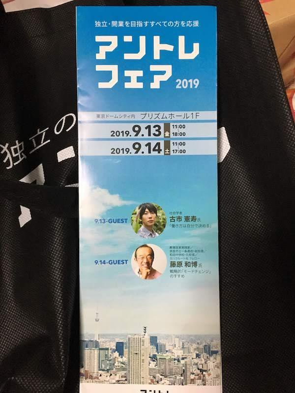 アントレフェアin東京(年に一度の大規模独立イベント)に行った話
