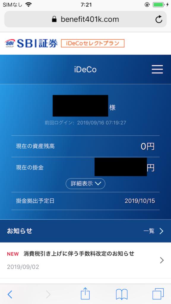 新プランのIDとパスワードが発行される