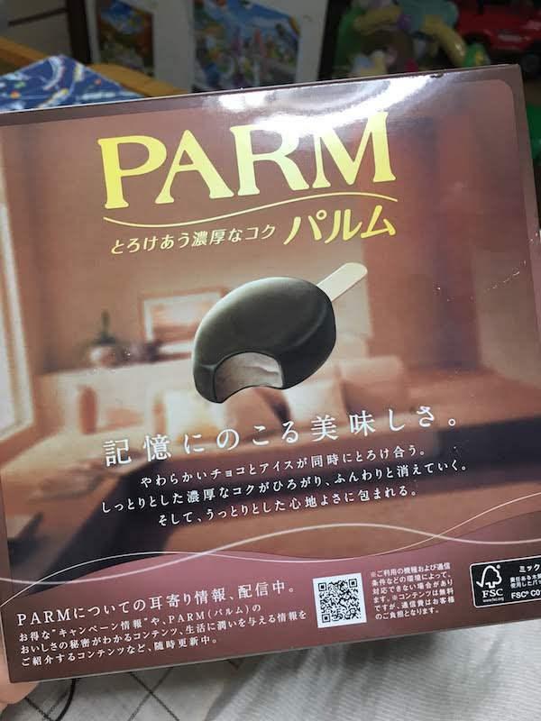 PARM(パルム)チョコレート&チョコレート プラリネ仕立てはおすすめ