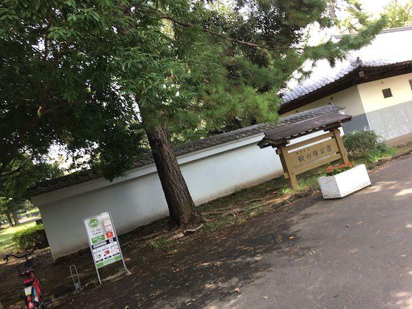 秋の陽公園(東京都練馬区光が丘)へのアクセス