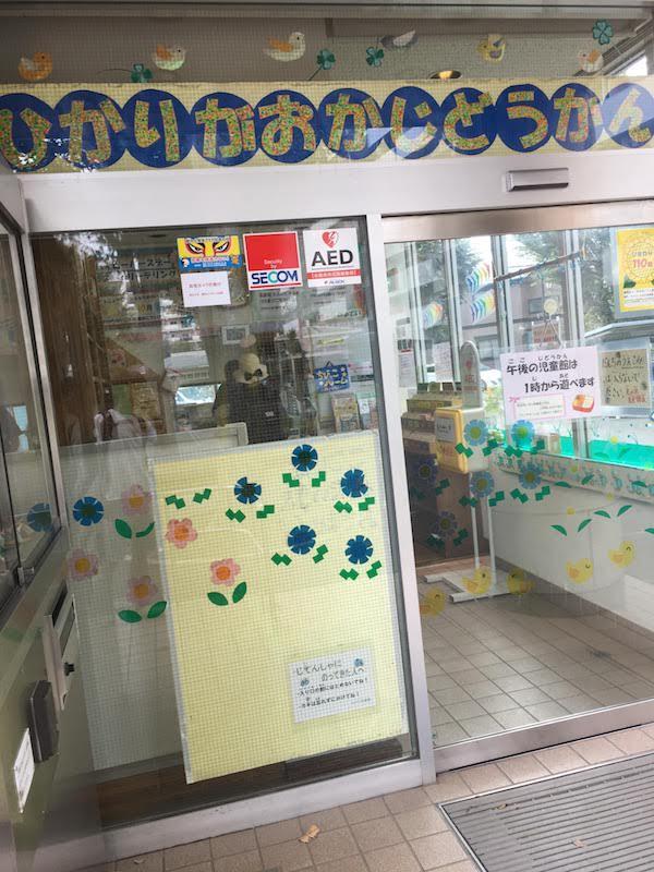 光が丘児童館でお弁当を食べるのがオススメである