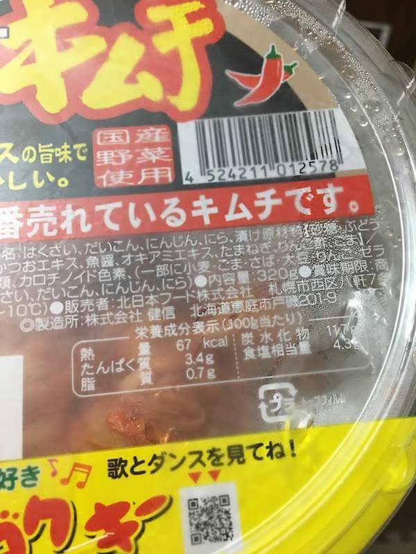 スーパー極上キムチ(北日本フード株式会社)は美味しいのでおすすめ