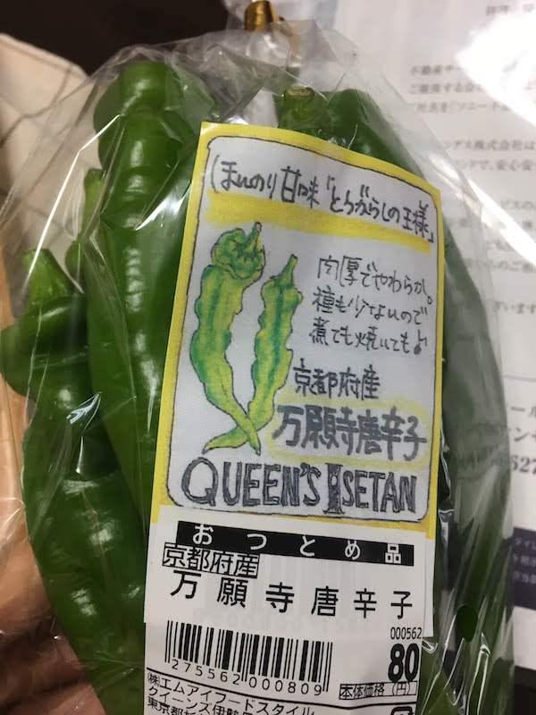 クイーンズ伊勢丹 新高円寺店