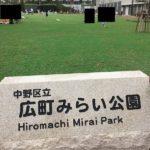 中野区立広町みらい公園(東京都)は子連れ家族におすすめである