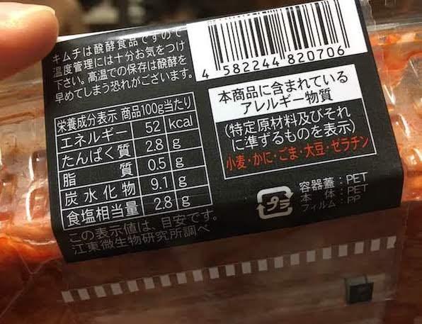 本造り 旨味熟成(今泉食品)200gの原材料名・カロリー等の栄養成分等