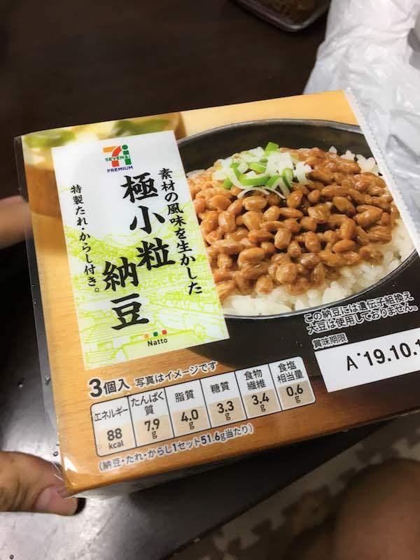 素材の風味を生かした極小粒納豆(セブンプレミアム)45g3個入