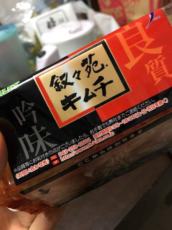 叙々苑ポギキムチ(ピックルスコーポレーション)の原材料名・カロリー等の栄養成分
