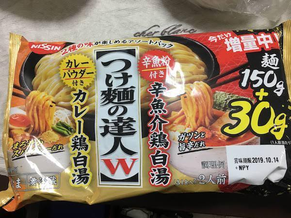 つけ麺の達人W 辛魚介鶏白湯&カレー鶏白湯 2人前