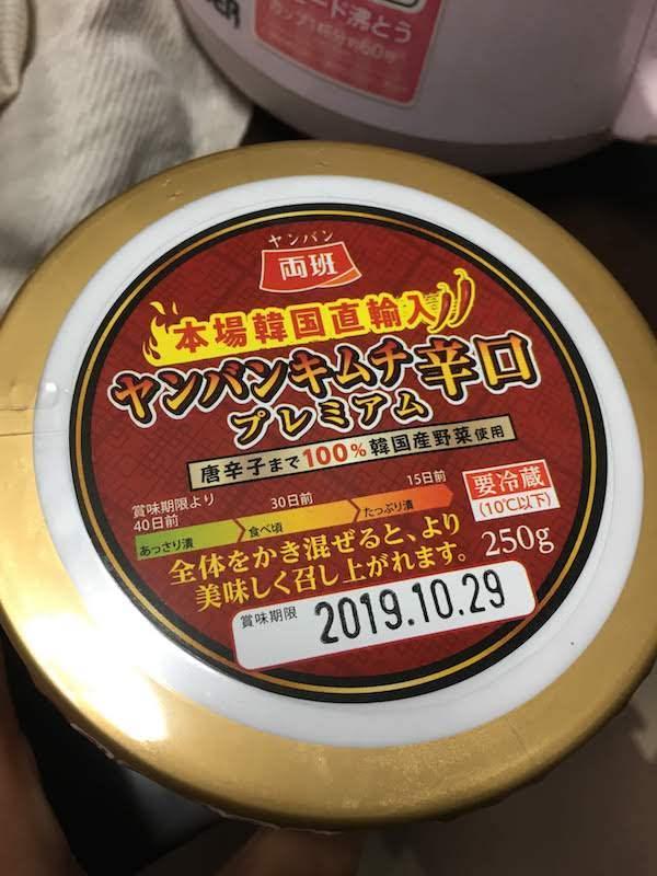 ヤンバンキムチプレミアム辛口も美味しいのでおすすめ